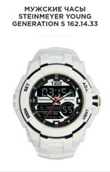Мужские часы STEINMEYER S 162. 14. 33